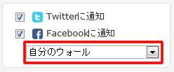 Twitter・Facebookに通知欄