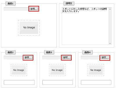 スポット登録ページの画像投稿欄