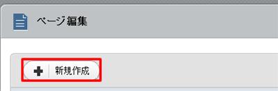 ページ編集一覧ページの「新規作成」ボタン