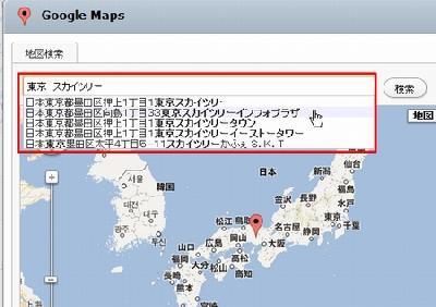 「東京 スカイツリー」の曖昧な検索