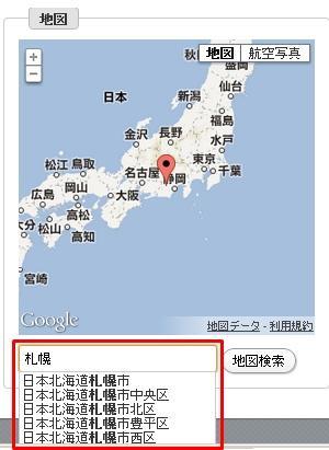「札幌」で検索