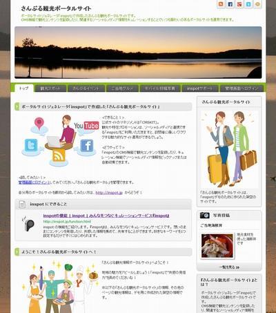 inspotデモサイト「さんぷる観光ポータルサイト」のイメージ画像