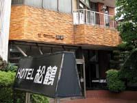 ニューグランドホテル松鶴
