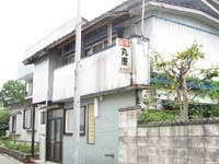 民宿「丸慶」別館