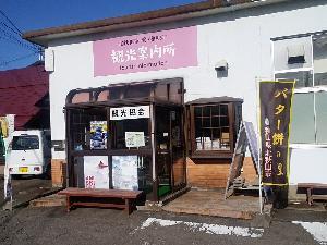 北秋田市観光案内所