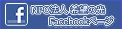 Facebook 希望の光