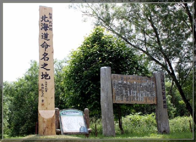 北海道命名之地