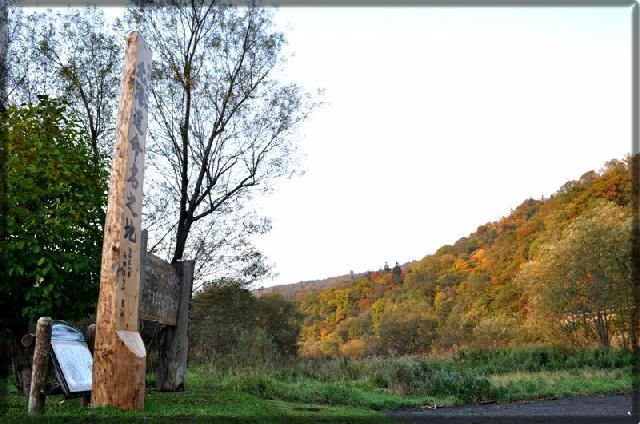 紅葉のきれいな北海道命名之地碑と音威子府渓谷