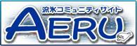 流氷コミュニティサイト「AERUバナー」