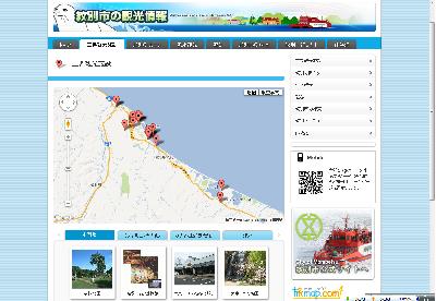 紋別市の観光情報