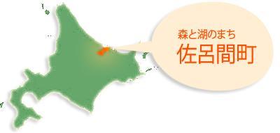 佐呂間町の位置