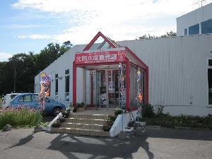 北勝水産 直売店